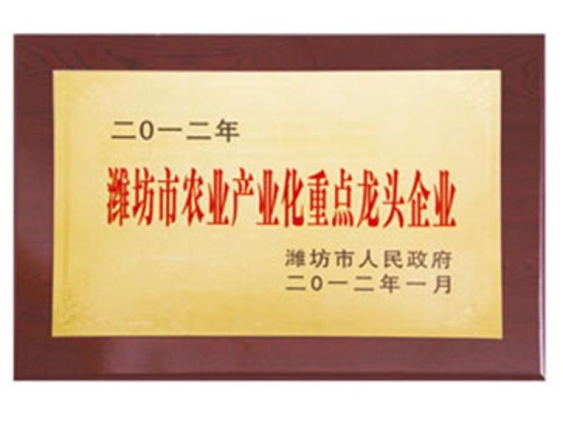2012年潍坊市农业产业化重点企业