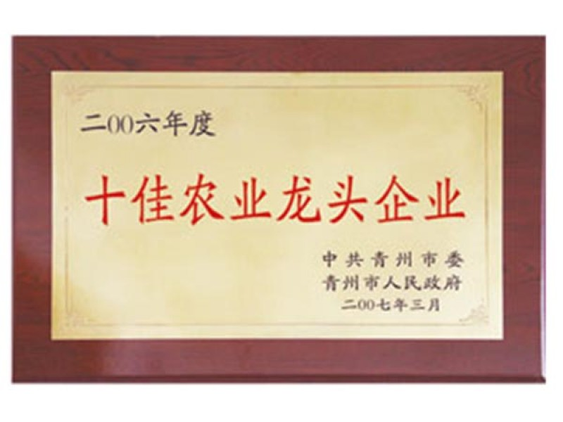 2006年度青州十佳农业企业
