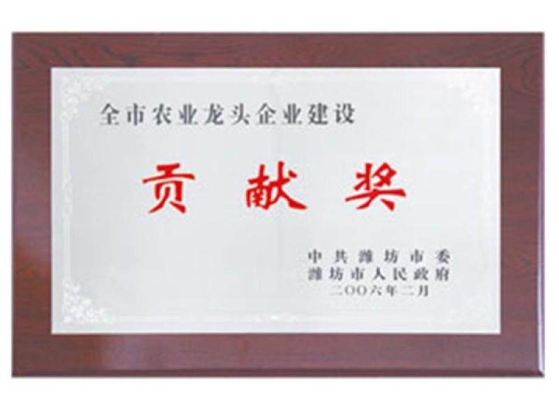 2006年度全市农业企业建设贡献奖