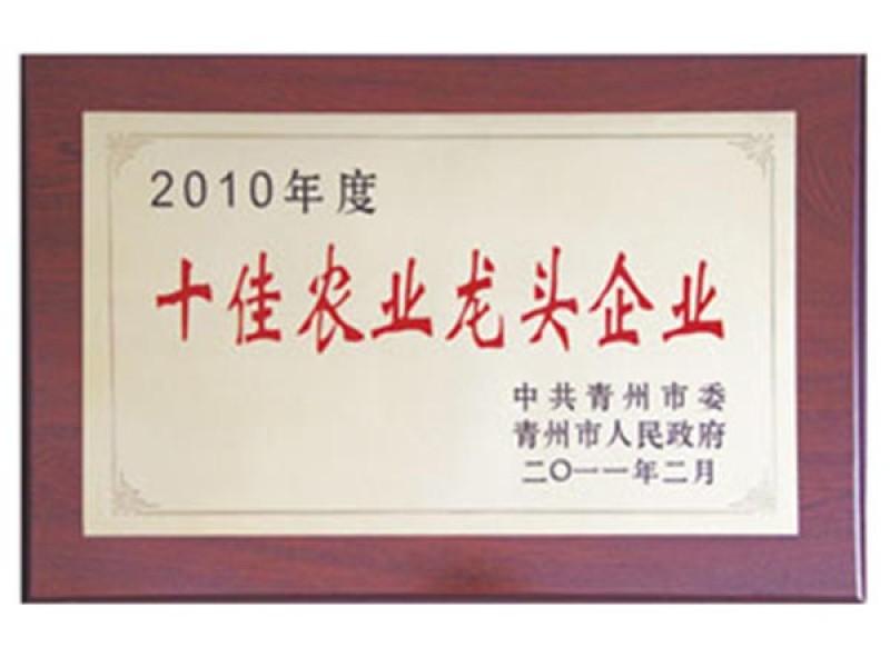 2010年度青州十佳农业企业