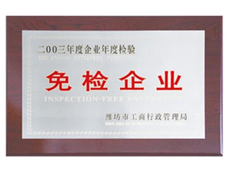 2003年度免检企业