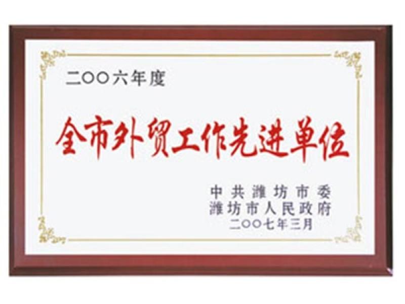 2006年度潍坊市外贸工作先进单位
