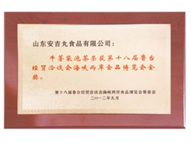 牛蒡袋泡茶第十八届鲁台经贸洽谈会海峡两岸食品博览会金奖