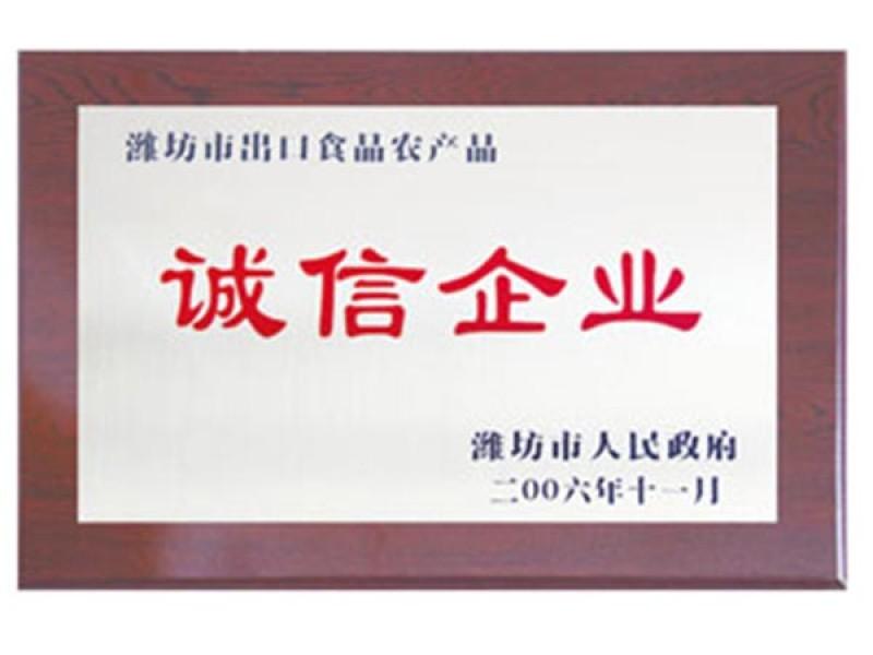 潍坊市出口食品农产品诚信企业